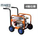 ミナト 超高圧&高揚程型 放水用エンジンポンプ 移動輪付きセ...