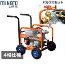 ミナト 超高圧&高揚程型 放水用エンジンポンプ 移動輪+バル...