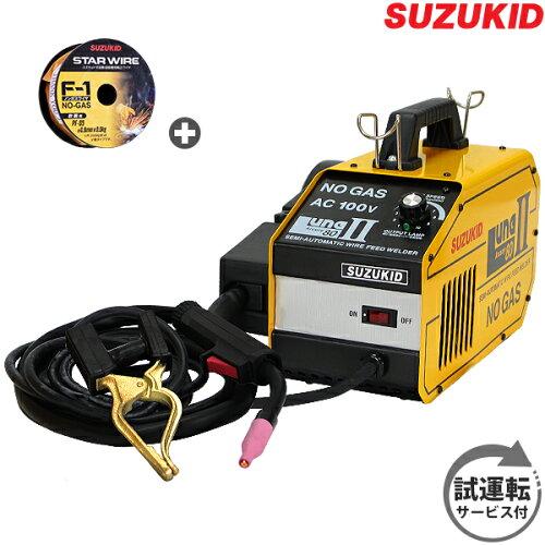 スズキッド 100V半自動溶接機 アーキュリー80 SAY-80L2 《専用ワイヤー1巻+試運転サービス》 [ス...