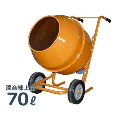 コンクリートミキサー2.5切WPM-70B(100Vモーター+大型車輪付き)