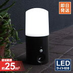 超音波式ネコ被害軽減器 アニマルバリア LEDライト IJ-ANB-05-LED (感知範囲約25m2) [猫よけ 忌避装置 インテリムジャパン]