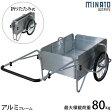 ミナト アルミ製リヤカー MAR-80N (ノーパンクタイヤ/組み立て式/積載80kg) [台車 キャリーカー アルミリアカー][r10][s3-140]