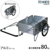 ミナト アルミ製リヤカー MAR-80N (ノーパンクタイヤ/組み立て式/積載80kg) [台車 キャリーカー アルミリアカー][r10][s5-020]
