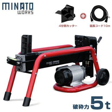 ミナト電動油圧式薪割り機LSM-5t(破砕力5トン/単相100V)