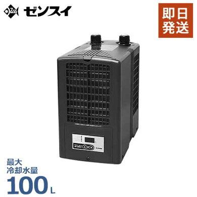 ゼンスイ水槽用クーラーZC-100α(冷却水量100L以下/淡水・海水両用)[ZC100α熱帯魚][r10][s10]