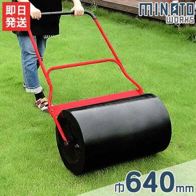 ミナト芝生用鎮圧ローラーMGR-640(手押し式/巾640mm)[芝刈り機芝用沈圧ローラー芝刈り用品芝刈機][r10][s20]