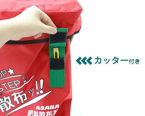 麻場『肥料散布機』
