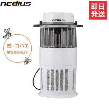 スイデン 吸引式捕虫器 NMT-15A1JG-W (白/100V) [Suiden nedius 吸虫器 蚊 コバエ]