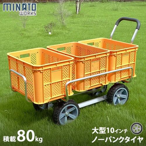 ミナト アルミハウスカー MAC-80N (大型ノーパンクタイヤ/コンテナ3個用/最大荷重80kg) [コンテナ...