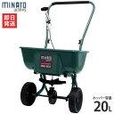 ミナト 肥料散布機 手押し式 ブロキャス MBC-20A (容量20L) [肥料散布器 芝生の種まき 目土 融雪剤 塩カル]