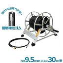 高圧洗浄機用ホース30m+軽量アルミホースリール+ジョイントホース2m付きセット MAX JET-R9