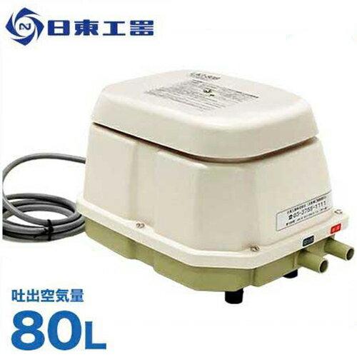 日東工器 エアーポンプ LAG-80B (2口型/空気量80L/min) [LAG-80B(R) LAG-80B(L) メドー 浄化槽エアーポンプ エアポンプ ブロワ ブロワー][r10][s1-120][w2000]:ミナト電機工業