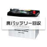 【バッテリーと同時購入で送料無料】 廃バッテリー 回収チケット