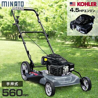 ミナトエンジン芝刈り機LMC-560KS型【自走式】