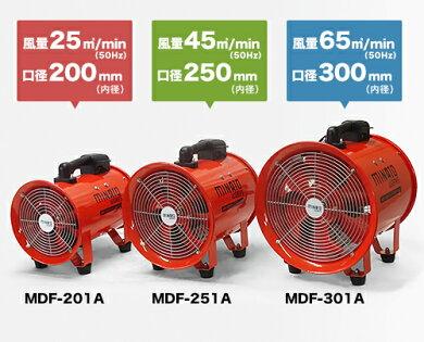 ミナト排送風機ダクトファンMDF-201A《5mエアーダクト付きセット》(ホース無し/口径200mm)[排風機送風機換気扇][r10][s1-120]