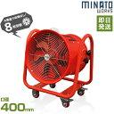 ミナト 大型送排風機 ダクトファン MDF-401B 本体の...