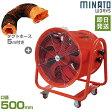 ミナト 大型送排風機 ダクトファン MDF-501B 《5mダクトホース付き》 (口径500mm) [排風機 送風機 換気扇 大型扇風機 工場扇][r10][s3-220][w1400]