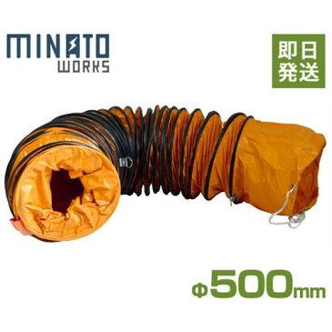 [最大1000円OFFクーポン★5/17 9:59迄] ミナト 送排風機用ダクトホース MDH-501-5M (Φ500×5m)