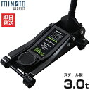 ミナト ローダウンジャッキ 3t スチール製 MHJ-ST3.0S (シン...