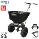ミナト 手押し式 肥料散布機 ブロキャス・プロ60 MBC-...