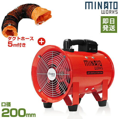 ミナト 排送風機 ダクトファン MDF-201A 《5mエアーダクト付きセット》 (口径200mm) [排風機 送風...