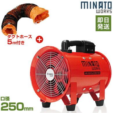 ミナト強力ダクトファンMDF-250+5mエアーダクト付きセット