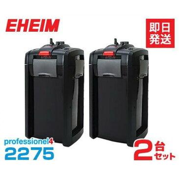 エーハイム プロフェッショナル4 2275 2台セット [EHEIM 外部式フィルター 2275300 2275420]