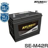 アトラス(ATLAS) アイドリングストップ車対応バッテリー SE-M42R/B20R (24カ月長期保証) 【互換:M-42R B-20R】