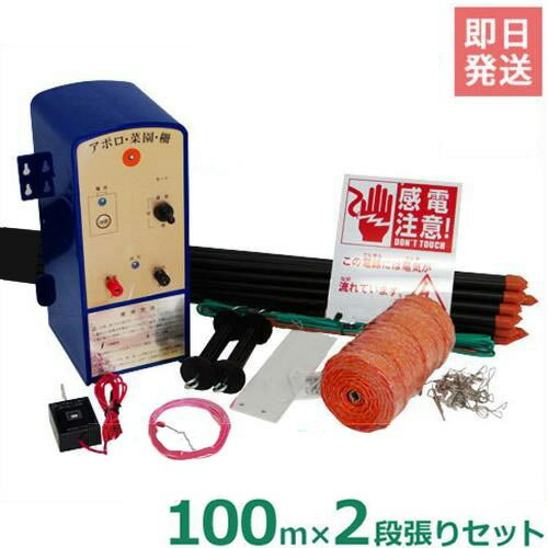 アポロ 電気柵 100m×2段張りセット 『アポロエリア』 SP-2013 [イノシシ用 猪用 ...