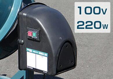 ミナト電動コンクリートミキサー1.25切MMX-30(100Vモーター・車輪付)