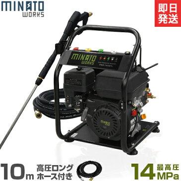 ミナト エンジン式 高圧洗浄機 PWE-1408L (10m高圧ホース+オイル充填+試運転サービス付き) [エンジン高圧洗浄機]