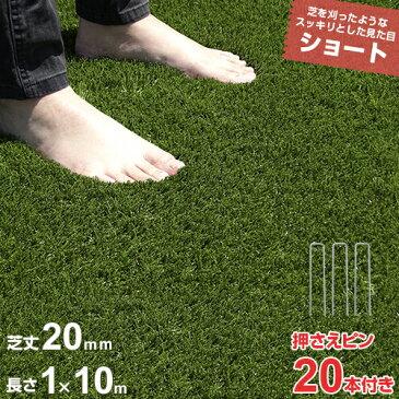 リアル人工芝 ロール 1m×10m ショート仕様+固定ピン20本セット (芝丈20mm) AT-ST1-2010