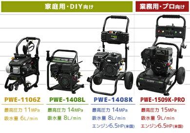 ミナトKOHLER6.5HPエンジン高圧洗浄機PWE-1408K《オイル充填+試運転サービス付き》(高圧140キロ)