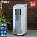トヨトミ スポット冷風機 TAD-2220 (排風ダクト付き) [TOYOTOMI スポットクーラー]