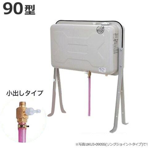 サンダイヤ 鋼板製 灯油タンク KL4-090SB (90型/小出し専用バルブセット付)