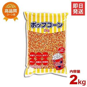 ハニー 高品質ポップコーン豆 2kg (バタフライタイプ)