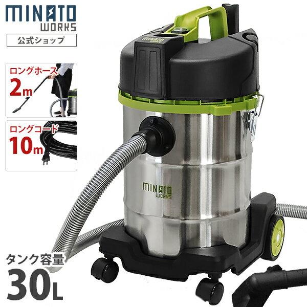 ミナト乾湿両用業務用掃除機バキュームクリーナーMPV-301(容量30L/コード10m+ホース2m) 業務用掃除機集塵機
