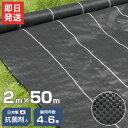 高密度135G 防草シート 2m×50m ブラック (日本製...