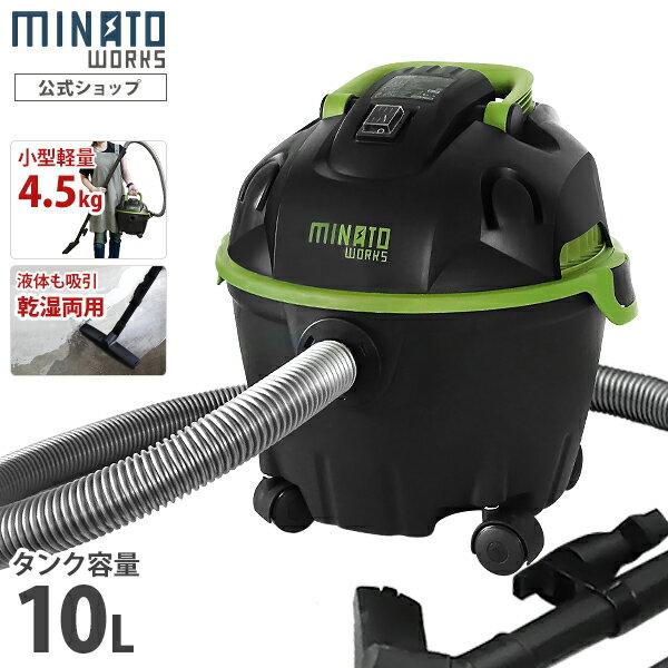 ミナト乾湿両用掃除機バキュームクリーナーMPV-101 業務用掃除機集塵機