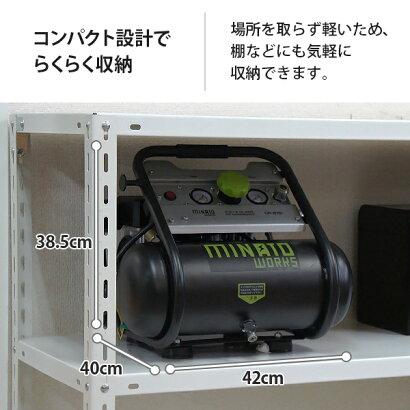ミナト静音オイルレス型エアーコンプレッサーCP-81Si(100V/タンク容量8L)