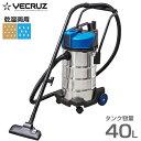 VECRUZ 業務用バキュームクリーナー VacMax40L...