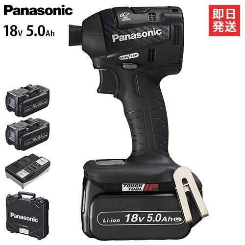 パナソニック充電インパクトドライバー18V5.0AhEZ75A7LJ2G-B(黒/電池2個+ケース付/14.4V・18V両用)