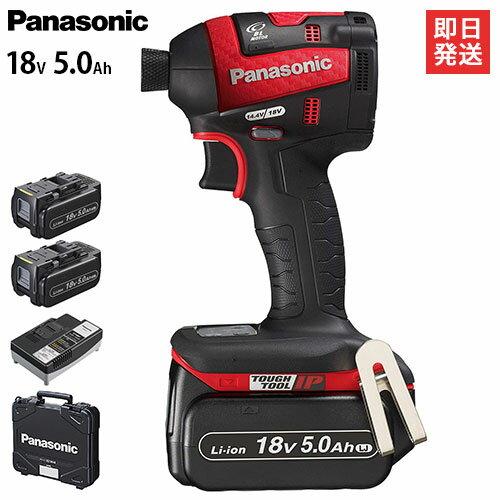 パナソニック充電インパクトドライバー18V5.0AhEZ75A7LJ2G-R(赤/電池2個+ケース付/14.4V・18V両用)