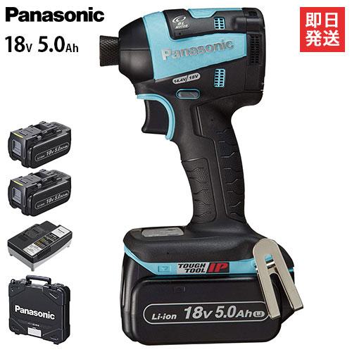 パナソニック充電インパクトドライバー18V5.0AhEZ75A7LJ2G-A(青/電池2個+ケース付/14.4V・18V両用)