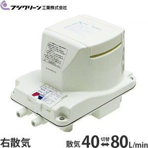 フジクリーン エアーポンプ MX-80N (フジクリーン浄化槽専用/右散気/タイマ付き) [ブロワ 浄化槽]