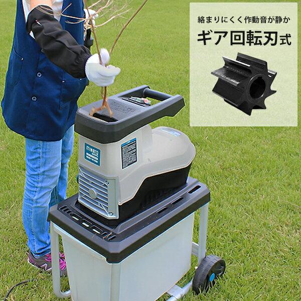 ミナト電機工業『静音型ガーデンシュレッダー(MGS-1510Si)』