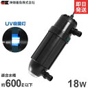 カミハタ UV殺菌灯 ターボツイストZ 18W (約600L以下の水槽に対応) [水槽用]
