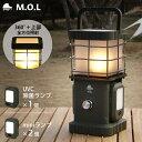 M.O.L 充電式マルチランタンU MOL-L420U (U