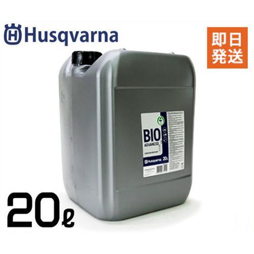 ハスクバーナ 純正 ビーゴイル 20L (植物性チェンオイル) 531007577 [Husqvarna ハスクバーナ チェ...