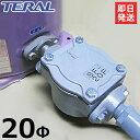 テラル多久 井戸ポンプ用砂こし器 SF-20F (口径20Φ/標準型) [井戸ポンプ用 ろ過器]